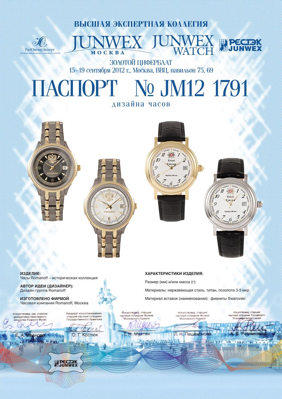 Часы romanoff продам неисправных часов скупка