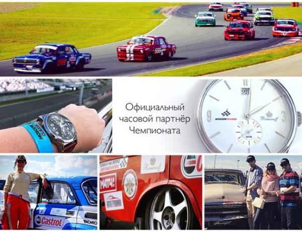 Международный чемпионат по ретро гонкам